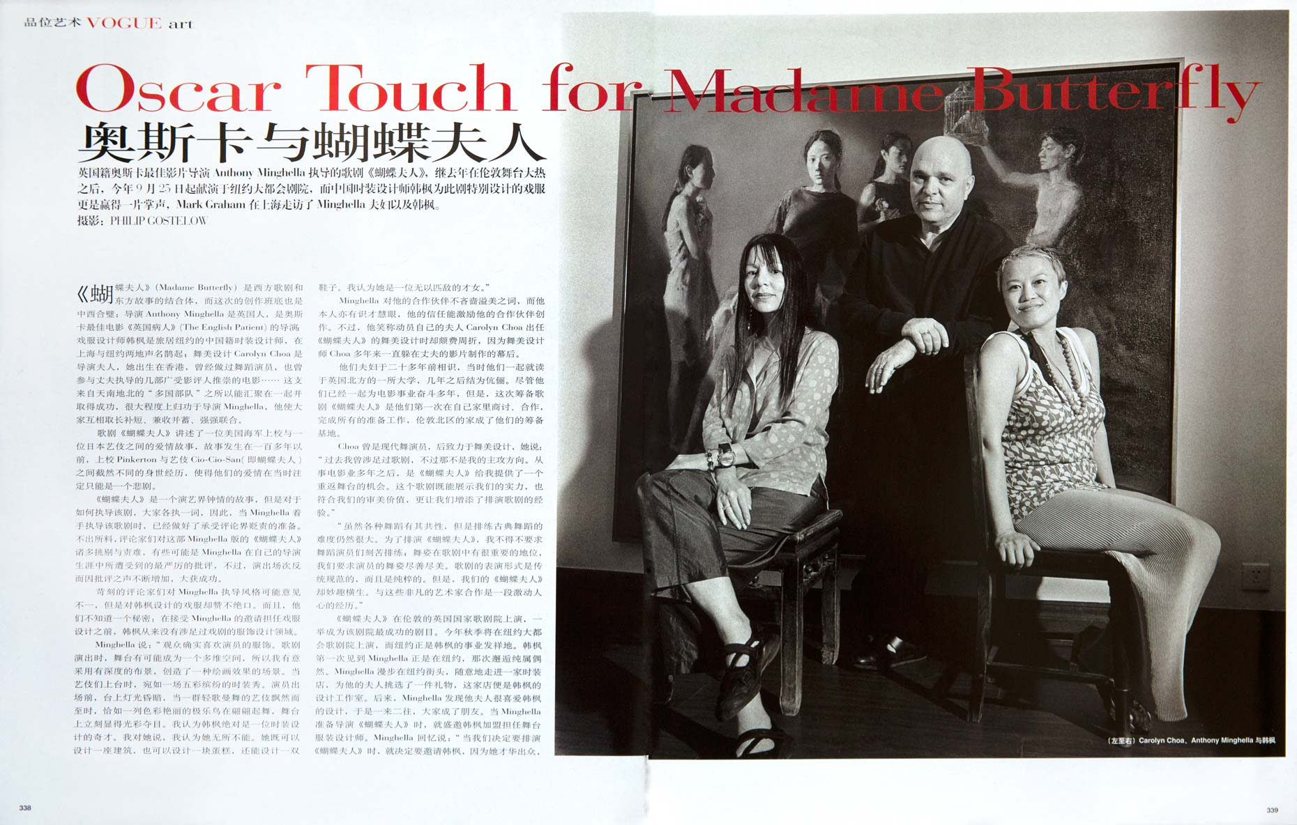 Vogue-China-2006-Anthony-Minghella-web49
